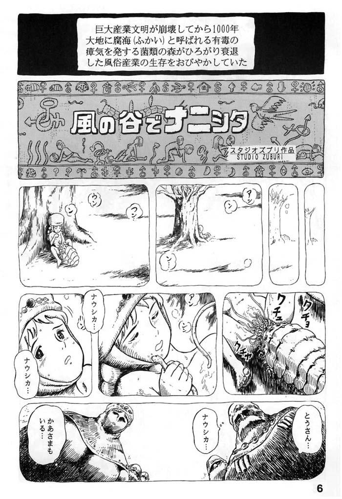 the nausicaa hentai valley wind of the of Monster buster club chris wendy