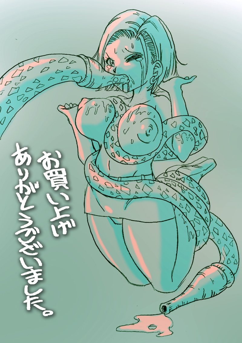 android dragon 21 ball naked Ame iro cocoa side g